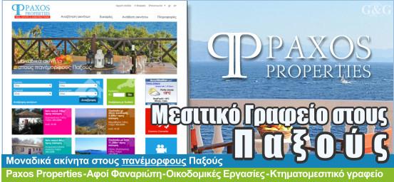 Μεσιτικό γραφείο στους Παξούς Paxos Properties