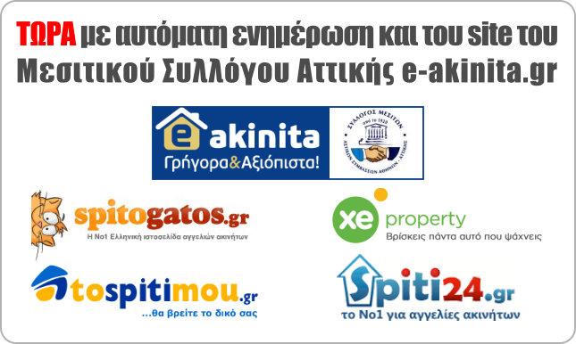 Αυτόματη ενημέρωση site Μεσιτικού Συλλόγου Ατιικής e-akinita.gr, spitogatos.gr, χρυσύ ευκαιρία, property.gr, tospitimou.gr, spiti24.gr