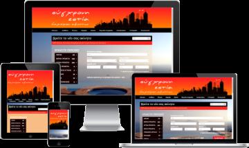 'Σύγχρονη Εστία' - Κατασκευή ιστοσελίδας για το μεσιτικό γραφείο στη Νέα Ιωνία.
