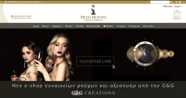 Moda Nostra : Νέο ηλεκτρονικό κατάστημα ρούχων και αξεσουάρ από την G&G  title=