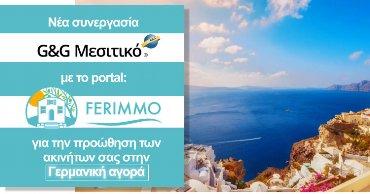 Ενημέρωση portal Ferimmo από το G&G ΜΕΣΙΤΙΚΟ  title=