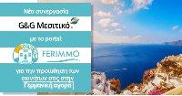 Ενημέρωση portal Ferimmo από το G&G ΜΕΣΙΤΙΚΟ