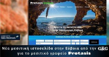 Protasis Real Estate: Νέα μεσιτική ιστοσελίδα στην Εύβοια από την G&G  title=