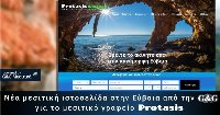 Protasis Real Estate: Νέα μεσιτική ιστοσελίδα στην Εύβοια από την G&G