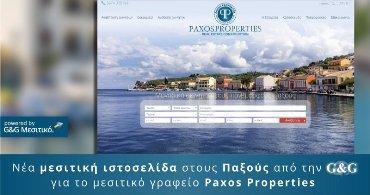 Νέα μεσιτική ιστοσελίδα για το γραφείο Paxos Properties στους Παξούς  title=