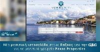 Νέα μεσιτική ιστοσελίδα για το γραφείο Paxos Properties στους Παξούς