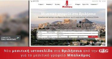 Νέα μεσιτική ιστοσελίδα για το γραφείο Μπαλκάμος στα Βριλήσσια   title=