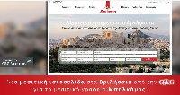 Νέα μεσιτική ιστοσελίδα για το γραφείο Μπαλκάμος στα Βριλήσσια