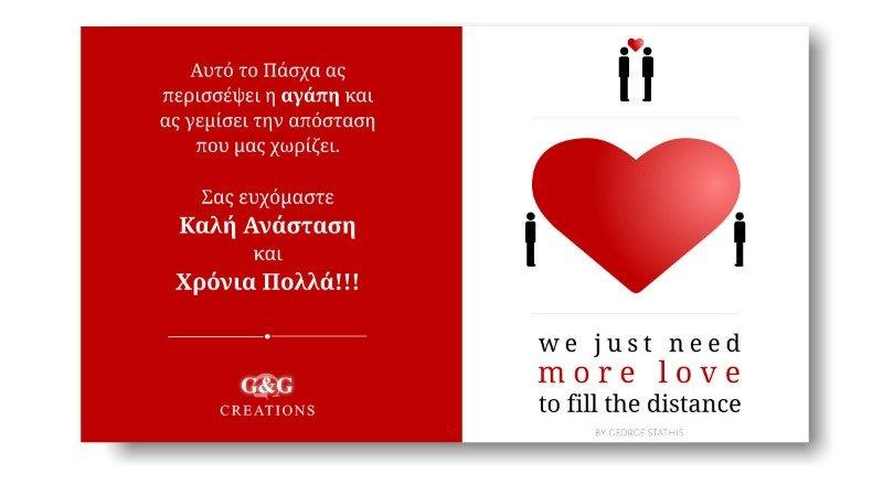 Πασχαλινές ευχές από την G&G