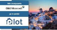 Ενημέρωση portal Plot.gr από το G&G ΜΕΣΙΤΙΚΟ
