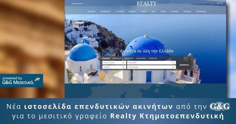 Νέα ιστοσελίδα επενδυτικών ακινήτων για την Realty Κτηματοεπενδυτική