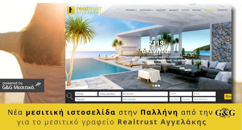 Νέo site από την G&G για το μεσιτικό γραφείο Realtrust στην Παλλήνη