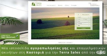 Νέο μεσιτικό website από την G&G για την Terra Sales στην Καστοριά  title=