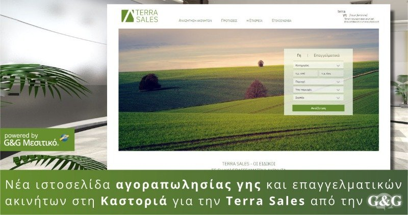Νέο μεσιτικό website από την G&G για την Terra Sales στην Καστοριά