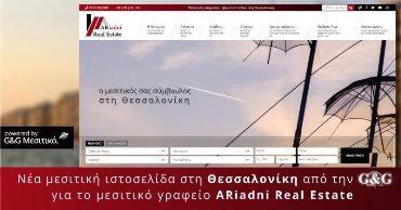 Νέο μεσιτικό site από την G&G για την ARiadni Real Estate στη Θεσσαλονίκη  title=
