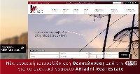 Νέο μεσιτικό site από την G&G για την ARiadni Real Estate στη Θεσσαλονίκη