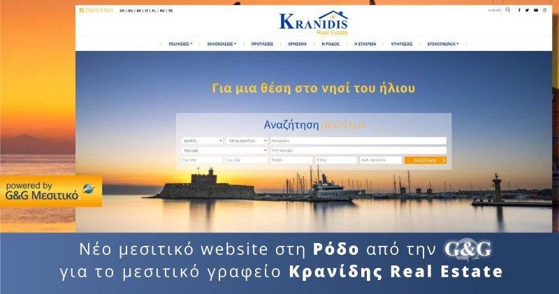 Νέα μεσιτική ιστοσελίδα για το γραφείο Κρανίδης Real Estate στη Ρόδο